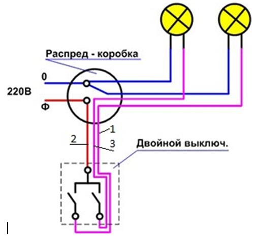 Схема подключения два двойных выключателей