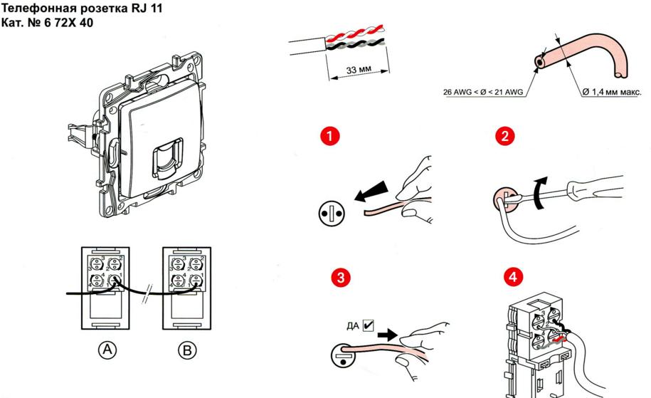 Схема подключения RJ-11