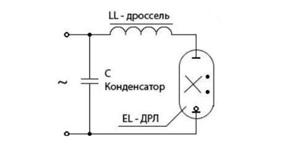 Схема подключения светильника с лампой ДРЛ