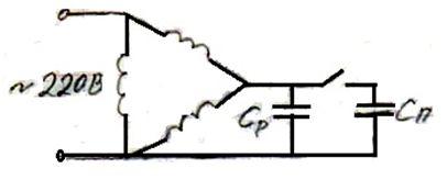 Схема подключения пускового конденсатора