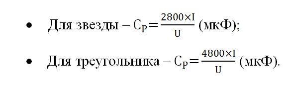 Формула для расчета емкости конденсатора