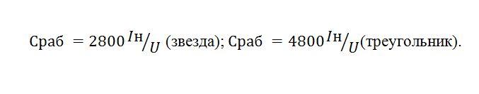 Формула расчета для подбора конденсатора