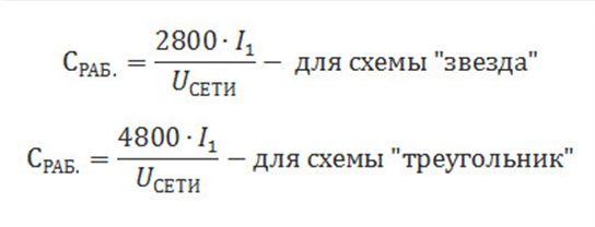 Пример расчетов для конденсатора