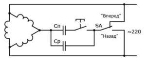Реверсный конденсаторный пуск