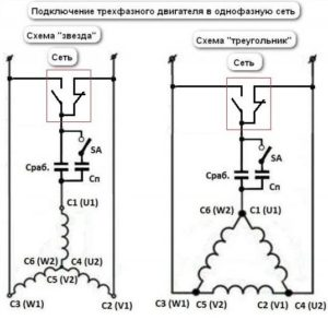 Подключение трехфазного двигателя в однофазную сеть
