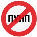 Запрещенный кабель ПУНП